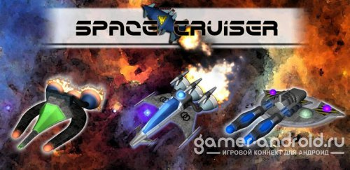 Space Cruiser HD