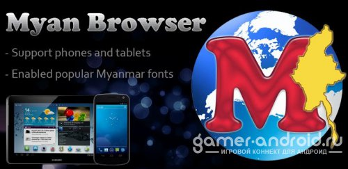 MyanBrowser