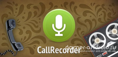 Call Recorder Full - ������ ���������� ���������� (������ ���������� ������)