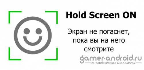 Hold Screen ON- экран не потухнет, пока вы смотрите на него