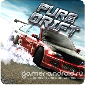 Pure Drift / Чистый Дрифт
