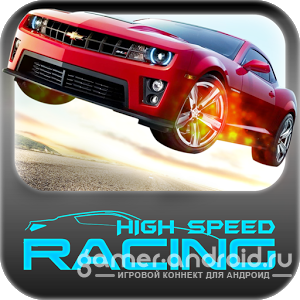 High Speed Racing / ���������������� ����� - ����� ������������� ������ � ������� ��������