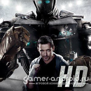 Real Steel HD / Живая Сталь