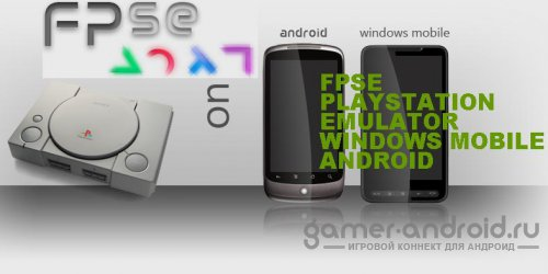 FPse For Android - Эмулятор PSone / PSX /Playstation 1