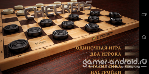 Checkers HD - Шашки