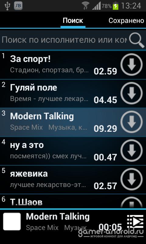 ЛовиВконтакте – скачать музыку вконтакте и видео из контакта бесплатно