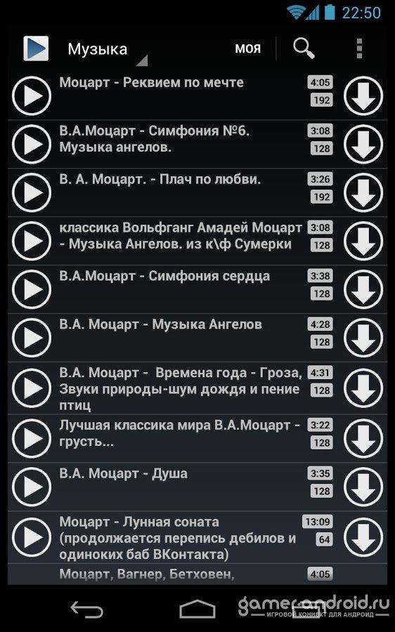 Скачать Бесплатно Приложение Для Скачивания Музыки Для Андроид - фото 9