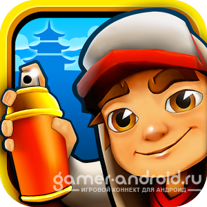 Subway Surfers - Beijing - ����� ����������� - �����