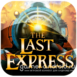 The Last Express - ����� ���������� �����