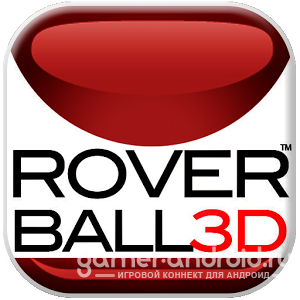 RoverBall3D - �������� ������� � ������������� �� �����