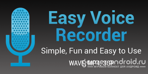 Easy Voice Recorder Pro - ������� � ������� �������� ��� Android