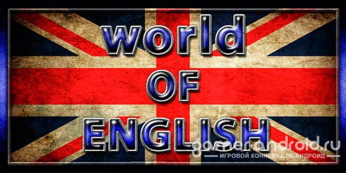 World Of English - ������ ���������� ��� �������� ������������ �����������