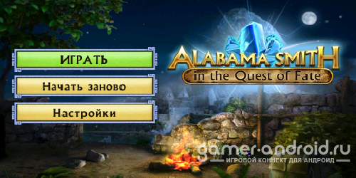 Alabama Smit The Quest of Fate