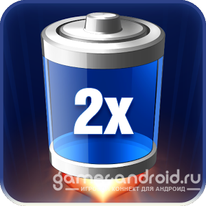 2x Battery Pro android (Русская версия)
