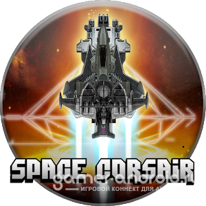 Space corsair - ����������� ��������