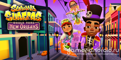Subway Surfers - New Orleans (Новый Орлеан)