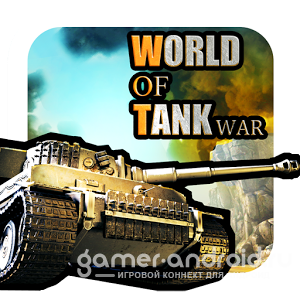 World Of Tank War - �������� ������ �������� � �������� ������������