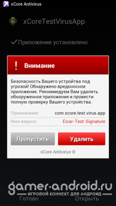 xCore Antivirus for Android