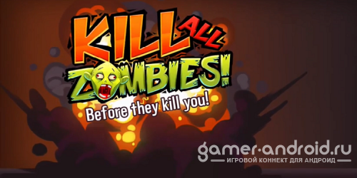 Kill All Zombies!