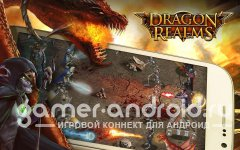 Dragon Realms - online  MMORPG игра для Android