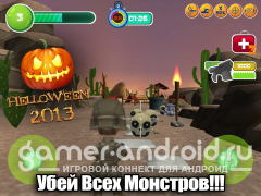 Toy Patrol Shooter 3d Hellowen - Патруль Шутер 3д Хэллоуин 2013