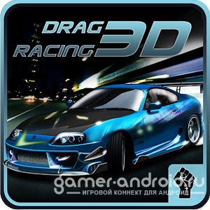 Drag Racing 3D - ������� ����� ��� Android