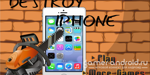 Destroy Iphone - ���������� �����