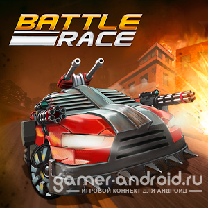 Battle Race