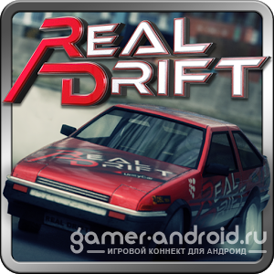 Real Drift Car Racing - Дрифт