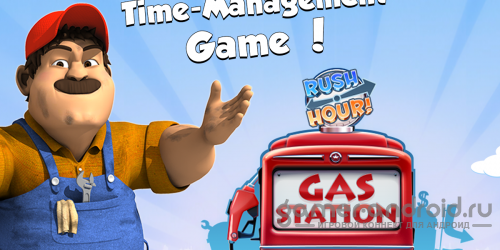 Gas Station - Rush Hour!
