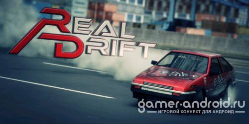 Real Drift Car Racing - �����