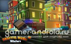 Traffic Rush Winters 3D