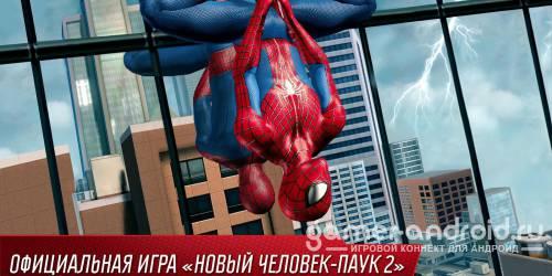 Скачать игру spider man 2 the amazing android скачать