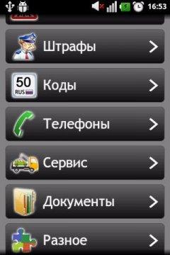 Справочник ПДД для Андроид