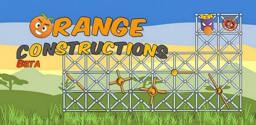 Orange Constructions - Оранжевые конструкции