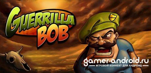 Guerrilla Bob [3D] - Хитовый шутер