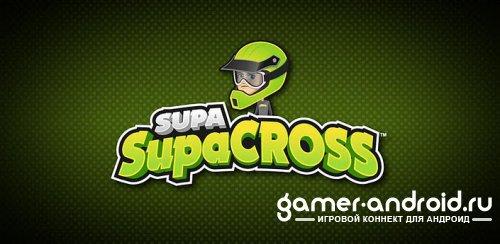 SupaSupaCross - Гоночная Аркада