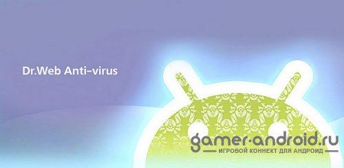 Dr.Web - Отличный антивирус для Android