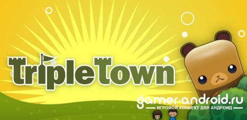 Triple Town - Тройной город