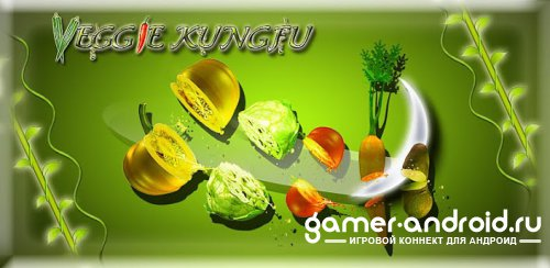 Veggie KungFu Pro - Режим овощи