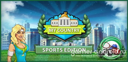 My Country: Sports Edition - Моя Страна: Спортивный Сезон