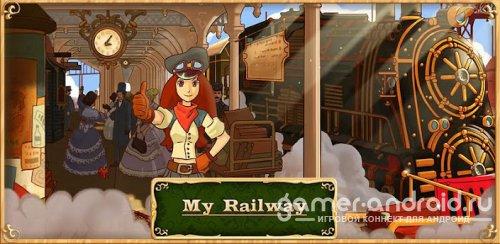 My Railway - Железная дорога