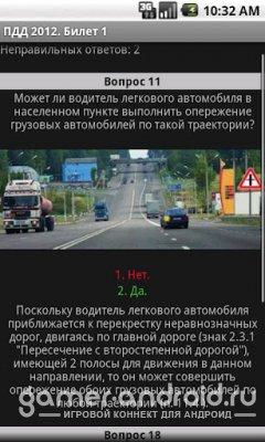 Билеты ПДД 2012 - Подготовка к сдачи экзаменов в ГИБДД