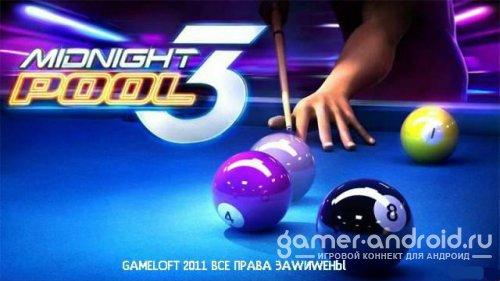 Midnight Pool 3 - Бильярд