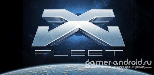X Fleet - Космический шутер