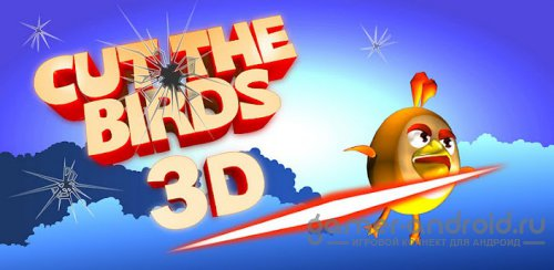 Cut the Birds 3D - Режим птиц