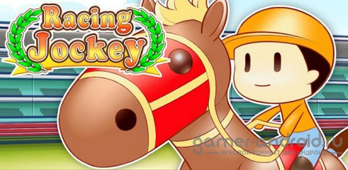 Racing Jockey - Скачки