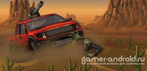 Drive Kill - Задави зомби!