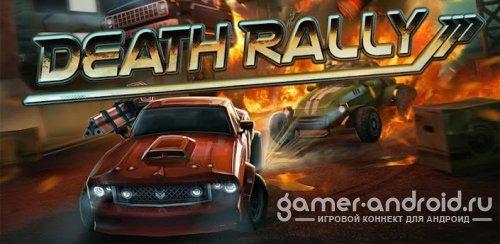 Death Rally - Смертельные ралли