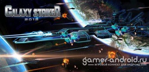 Galaxy Striker 2012 - Галактический бой
